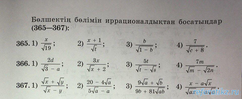 баынов физика 8 сынып жауаптары