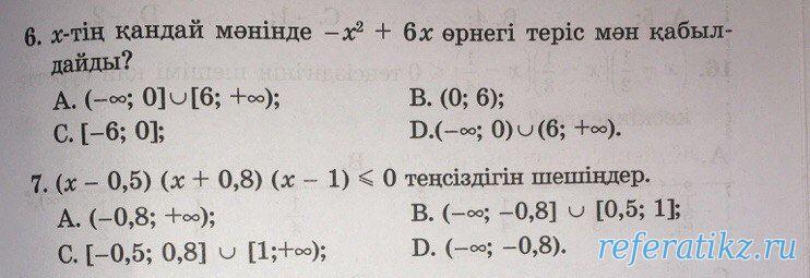 алгебра 7 сынып тест тапсырмалары