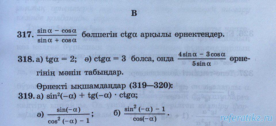 геометрия 9 сынып есептер жауаптарымен шклкова