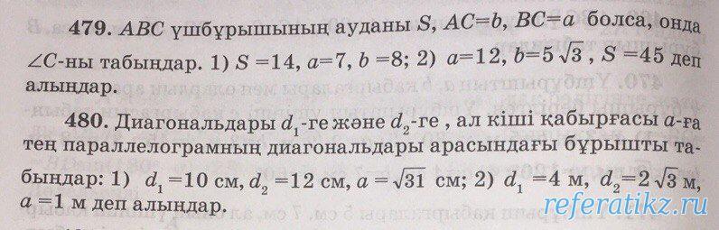 алгебра 8 сынып есептер жауаптарымен шыныбеков