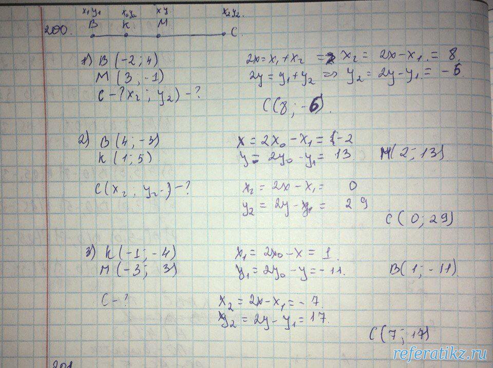 геометрия 7 сынып есептер