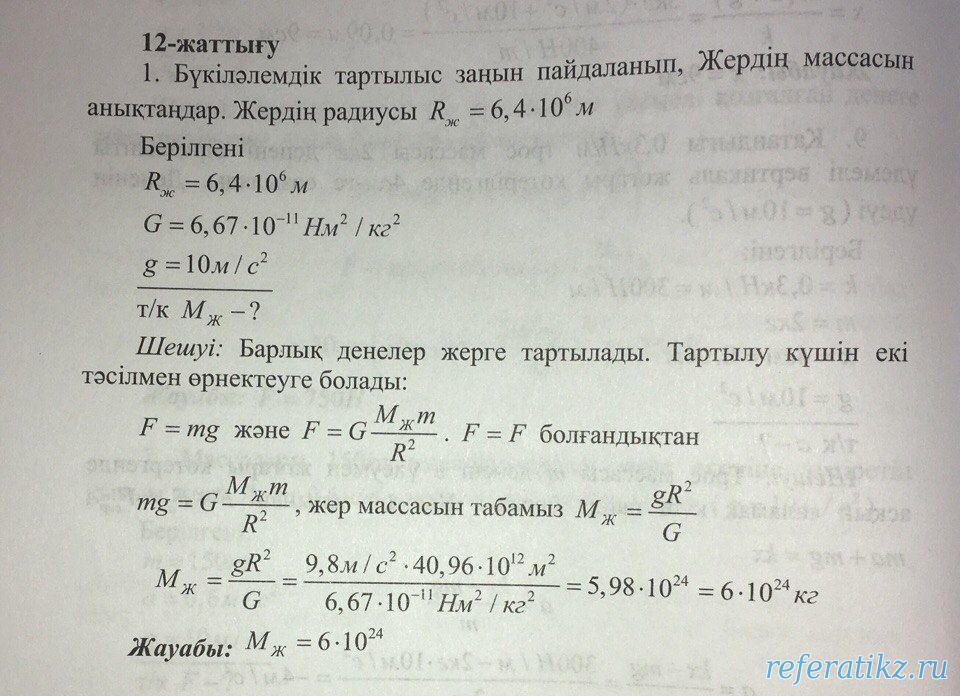 физика 10 класс 12 жаттыу