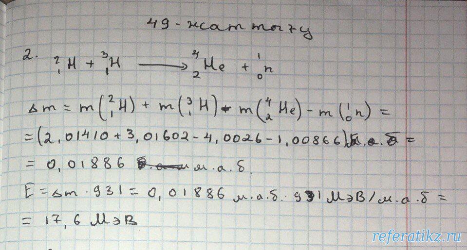 физика 10 сынып есептер жинаы жауабымен