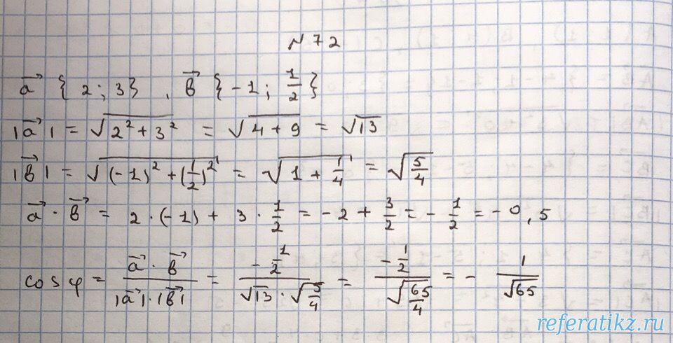 геометрия 9 сынып шыныбеков жауаптары