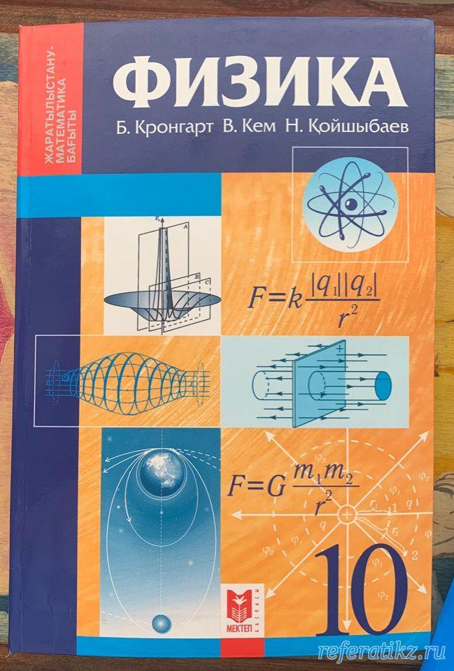 Физика 10 - сынып