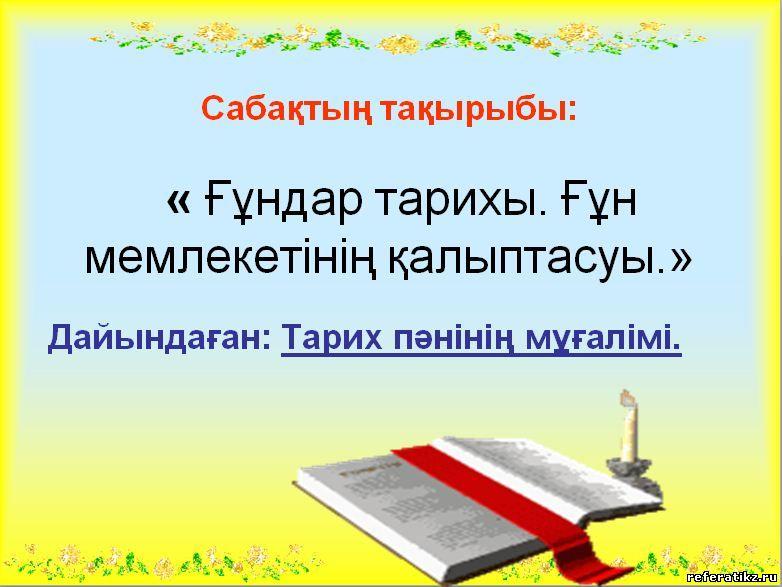 Ғұндар тарихы. Ғұн мемлекетінің қалыптасуы - Тарих - Презентация ...