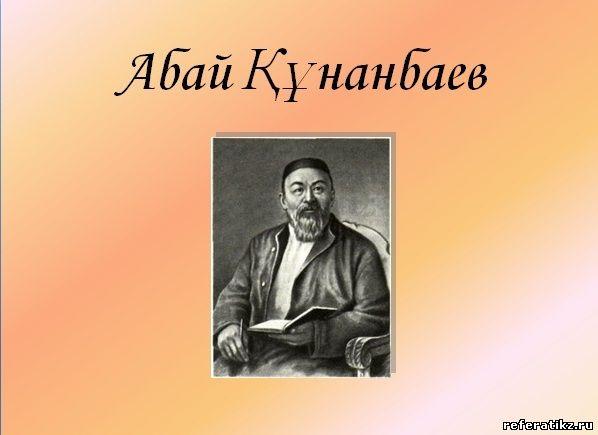 эссе абай кунанбаев казакша