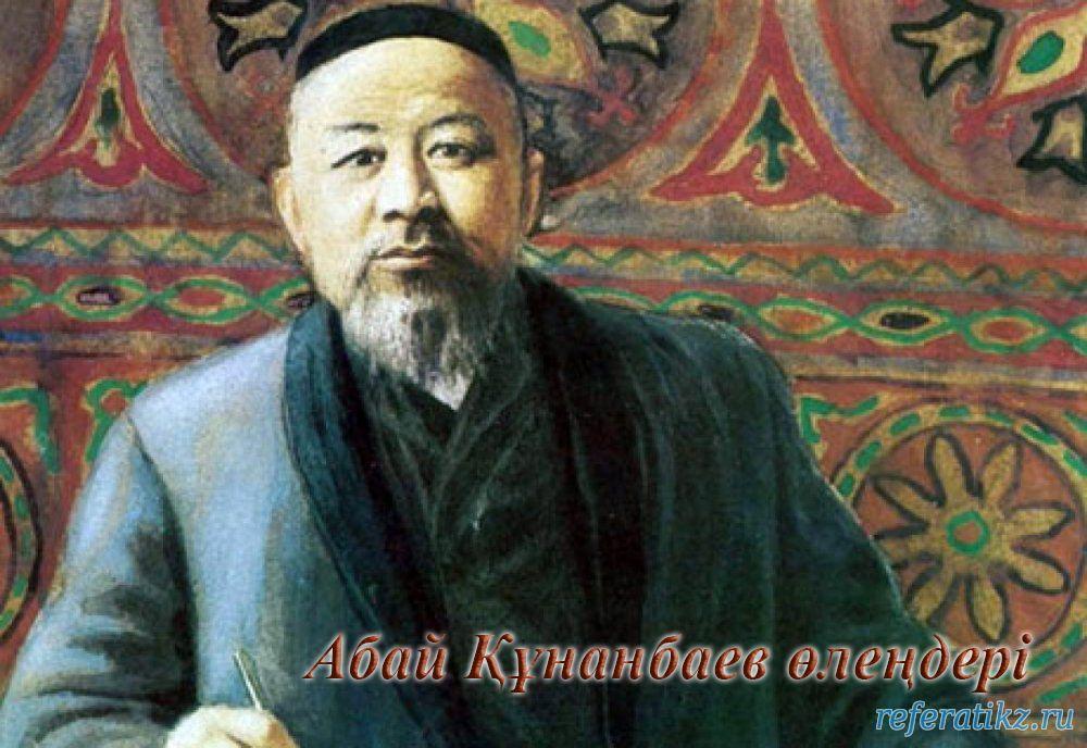 Абай Құнанбаев өлеңдер жинағы