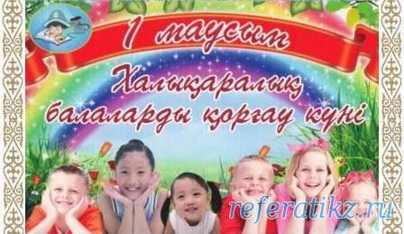 1 маусым халықаралық балалар күні