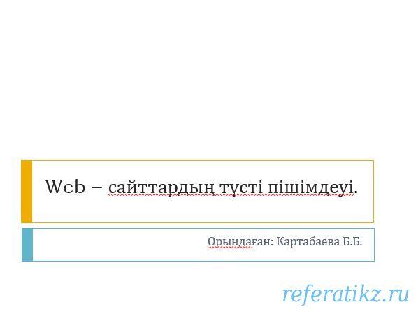 Web – сайт