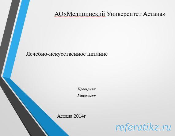 Лечебно-искусственное питание слайд,презентация