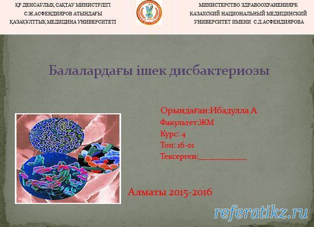 Балалардағы ішек дисбактериозы