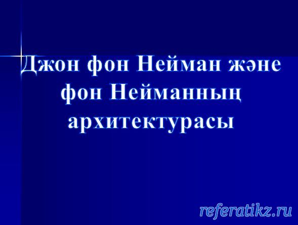 Джон фон Нейманның архитектурасы