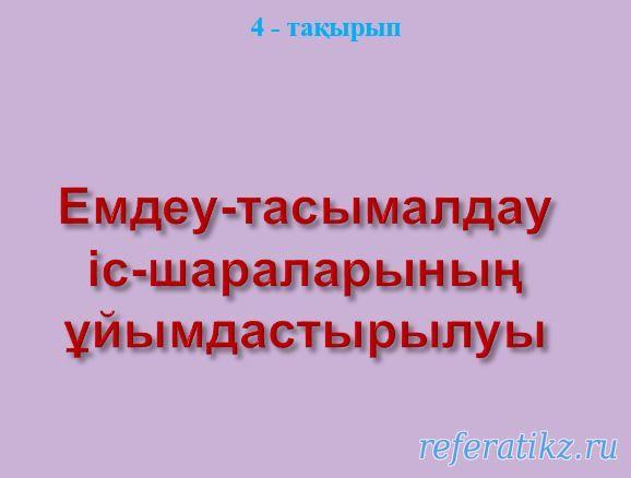 Емдеу тасымалдау
