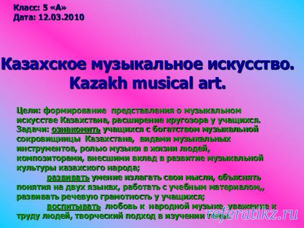 Казахское музыкальное искусство