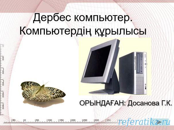 Компьютердің құрылысы