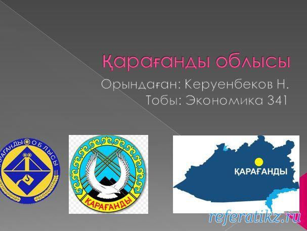 Қарағанды облысы