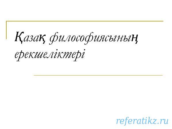 Қазақ философиясының ерекшеліктері