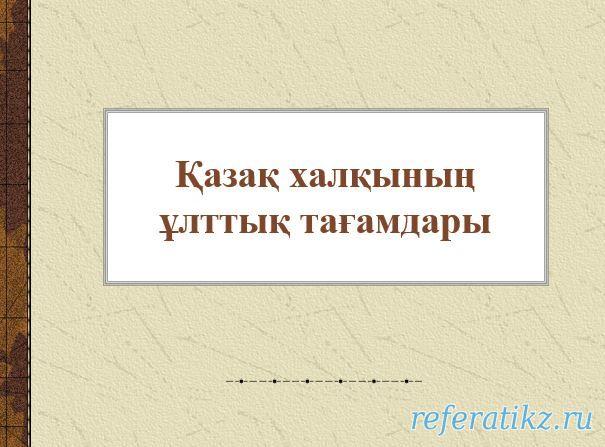 Қазақ халқының ұлттық тағамдары