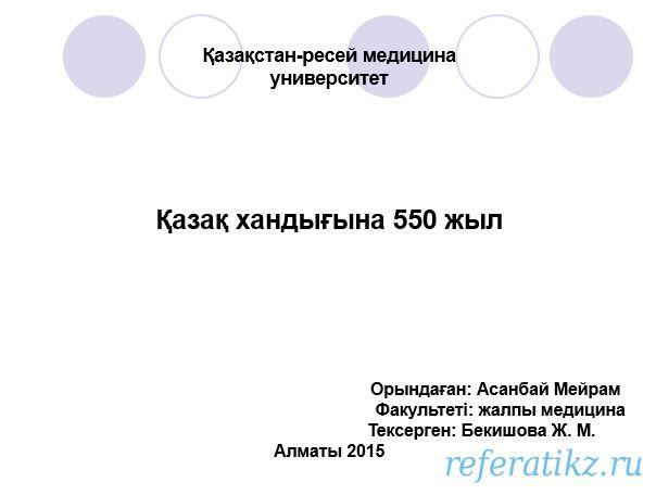 Қазақ хандығына 550 жыл