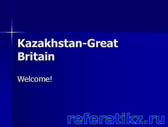 стихи про знакомство на казахском