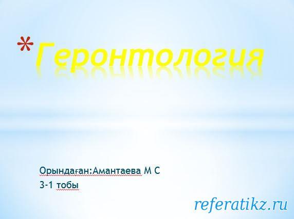 Геронтология