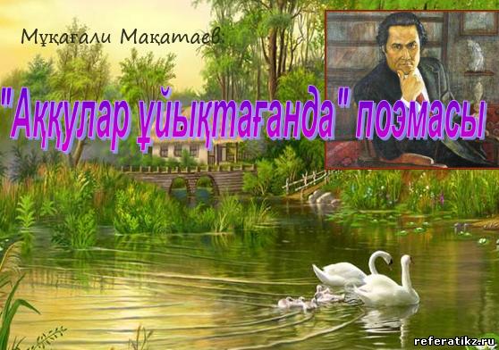 М.Мақатаев «Аққулар ұйықтағанда»