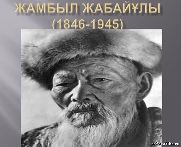Скачать Реферат Жамбыл Жабаев Казахском Языке