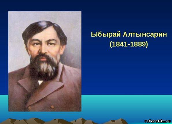 реферат ибрай алтынсарин на казахском языке