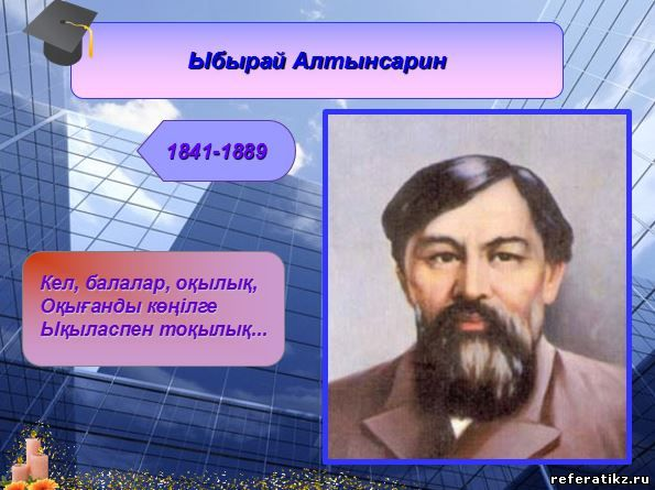 На казахском языке реферат про ыбрая алтынсарина 4868