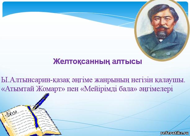 Алтынсарин положил начало светскому образованию казахского народа