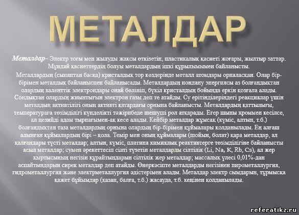 Реферат металдар мен бейметалдар 9796