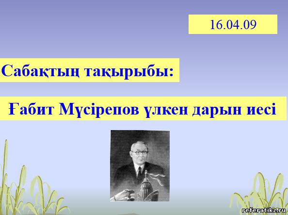 Ғабит Мүсірепов слайд