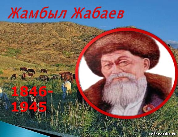 Жабаев жамбыл реферат на русском 8858