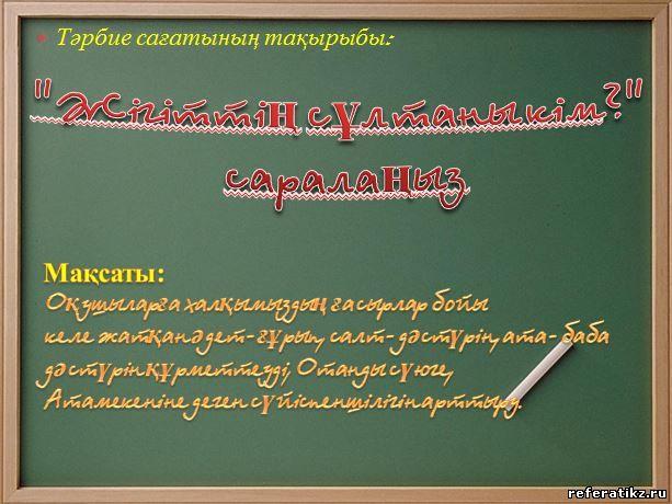Жігіт сұлтаны слайд,презентация - Тарих - Презентация на казахском ...