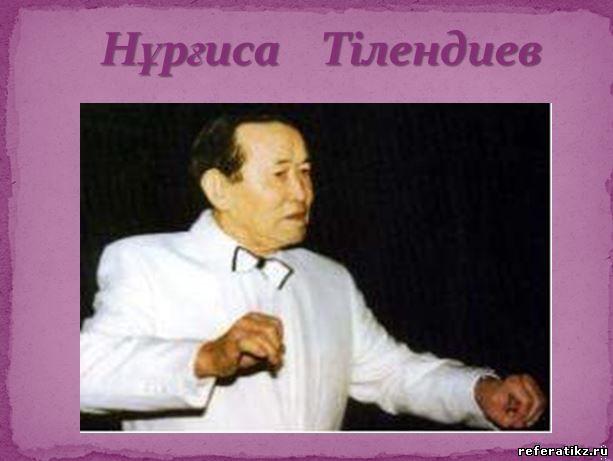 Нұрғиса Тілендиев