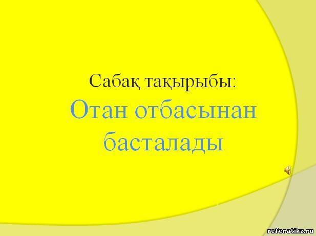 Скачать Песню на Казахском