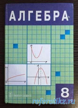 Алгебра 8 - сынып