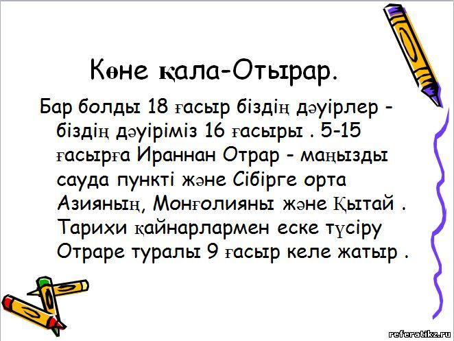 Реферат отырар на казахском языке > добавлена ссылка Реферат отырар на казахском языке