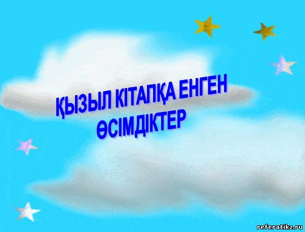 Пословицы И Поговорки На Казахском Языке