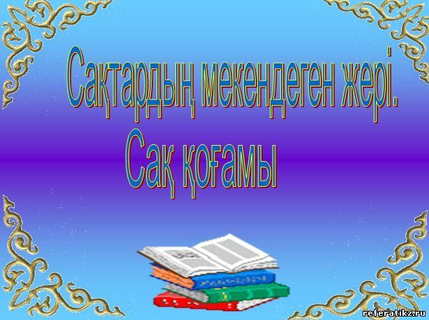 Сақ қоғамы слайд,презентация - Тарих - Презентация на казахском ...