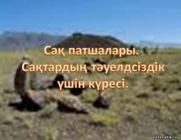 Сақ патшалары слайд,презентация - Тарих - Презентация на казахском ...