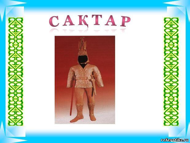 Сақтар слайд,презентация - Тарих - Презентация на казахском языке ...