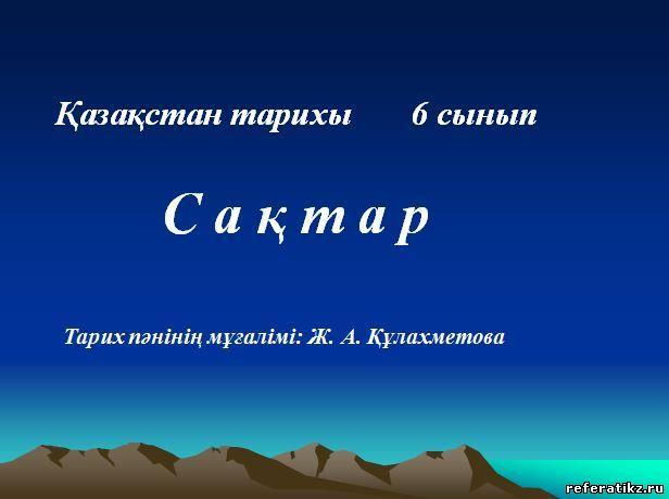 Сақтар тест слайд,презентация - Тарих - Презентация на казахском ...